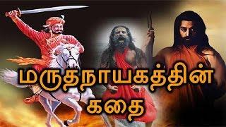 Video Marudhanayagam story revealed | மருதநாயகம் வரலாறு | BioScope MP3, 3GP, MP4, WEBM, AVI, FLV Desember 2018