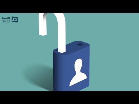 بخطوات بسيطة.. هكذا تفك الحظر على فيس بوك