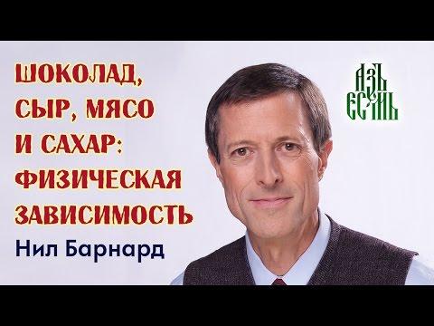 Шоколад сыр мясо и сахар: физическая зависимость Нил Барнард - DomaVideo.Ru