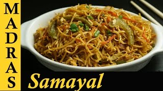 In this video we will see how to make egg noodles recipe in tamil. Egg hakka noodles  is very easy to make and is tasty, it has crispy vegetables which are cooked perfectly and are crunchy in texture. In this recipe we are using eggs to make egg hakka noodles but the recipe can be modified according to your preference. Make sure to boil the noodles according to the time specified on the label. Overcooking the noodles will make it soggy and soft. We need to cook it to the right extent so as to retain some texture from the noodles. Also make sure to cut the vegetables into thin strips to make them crunchy.Friends please do make this easy noodles recipe at home and surprise your friends and family with awesome indo-chinese dish. Also please share your feedback about the recipe in the comments below.For detailed egg hakka noodles recipe please visithttp://www.steffisrecipes.com/2017/03/egg-noodles-recipe.html