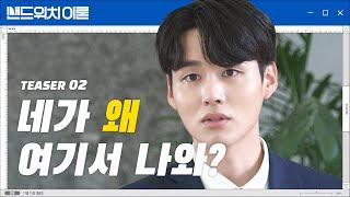 워라밸 웹드라마 '샌드위치 이론' 티저 2 [고용노동부 X AYO(에이요)]
