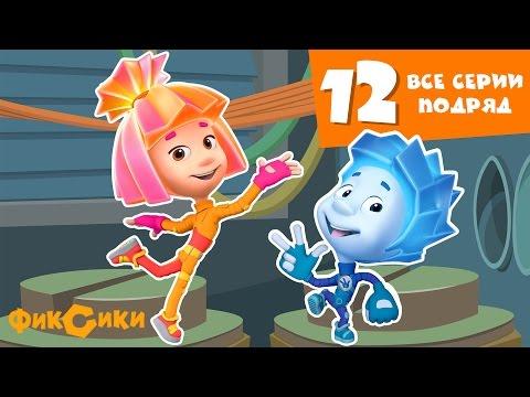 Фиксики - Все серии подряд (сборник 12) Мультики для детей (видео)