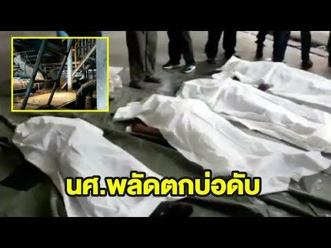 นักศึกษาพลัดตกบ่อเสียชีวิต | 23-06-60 | ThairathTV