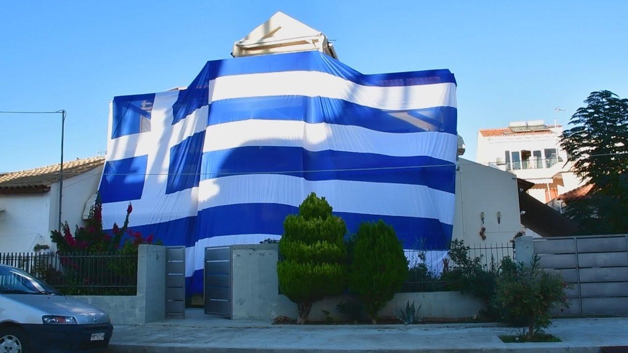 Γιγαντιαία Ελληνική σημαία στη Νέα Κίο