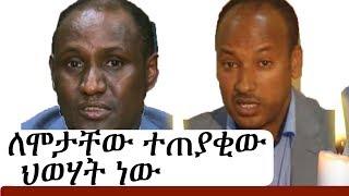 Ethiopia: አማራ ክልል አመራሮች ላይ ለተፈጠረው ተጠያቂው ህወሃት ነው - ሙህራን | Ambachew Mekonnen