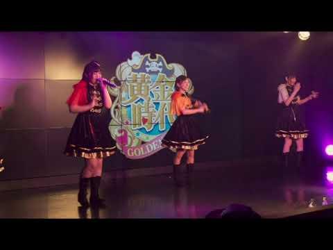 『黄金時代ラストクルーズ~嵐も楽しめ苦難も全部冒険譚~』LIVE映像(2017.12.30)