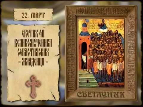 СВЕТАЧНИК 22. МАРТ – МЛАДЕНЦИ