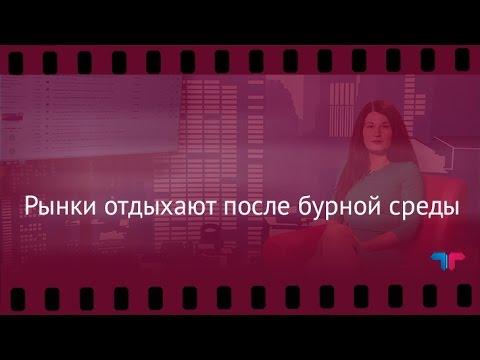 TeleTrade: Вечерний обзор, 02.03.2017 – Рынки отдыхают после бурной среды (видео)