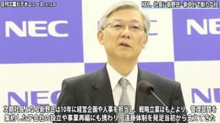 NEC、社長に新野氏−遠藤社長は代表権ある会長に、次期中計で新成長(動画あり)