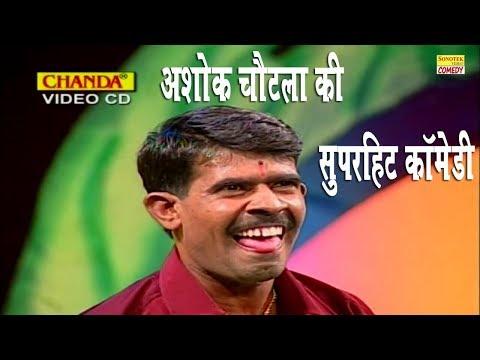 अशोक चौटाला की सुपर हिट कॉमेडी      Ashok Chautala     New Comedy 2018