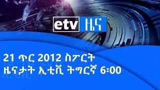 21 ጥር 2012 ዓ/ም ስፖርት ዜናታት ኢቲቪ ትግርኛ 6፡00 |etv