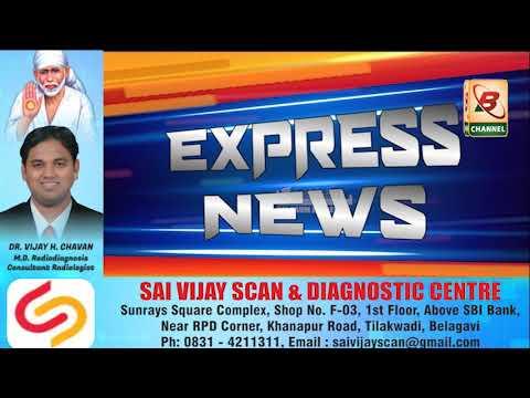 B CHANNEL : EXPRESS NEWS 14 JULY 2020