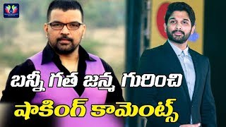 S V Nagnath Shocking Comments On Allu Arjun's Past Life .Watch latest videos and more updates. Click Here to Subscribe: ...