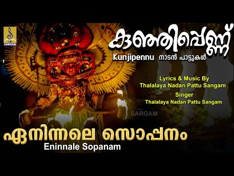 Video Enninnale Sopanam a song from Kunjippennu Sung by Thalalaya Nadan Pattu Sangam download in MP3, 3GP, MP4, WEBM, AVI, FLV January 2017