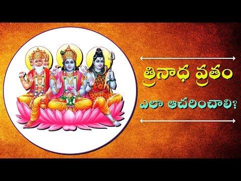 త్రినాధ వ్రతం (త్రిమూర్తుల వ్రతం) ఎలా చేసుకోవాలి ? How to perform Trinadha Vratam