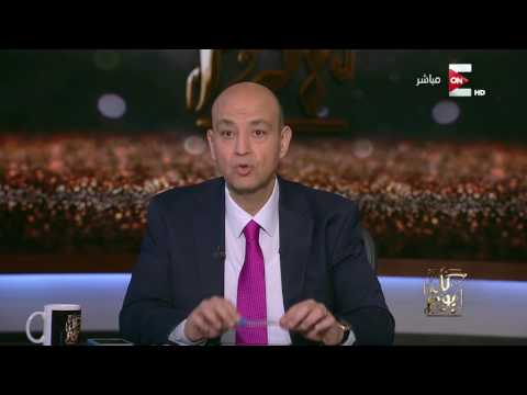 عمرو أديب يكشف تفاصيل مكالمة الرئيس للاطمئنان عليه