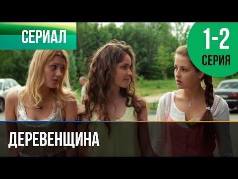 ▶️ Деревенщина | 1 и 2 серия - Мелодрама | Фильмы и сериалы - Русские мелодрамы (видео)
