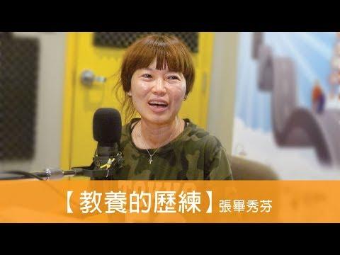 電台見證 張畢秀芬 (教養的歷練) (01/06/2019 多倫多播放)