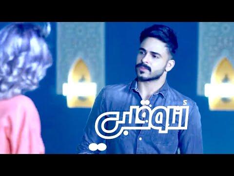 أنا و قلبي  | الموسم 1 الحلقة 23 |  فخ  |   #يوسف_المحمد  | Me & My Heart | Trap  |  S1 E23