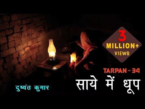 Tarpan 34 तर्पण ३४    Saaye Mein Dhoop   Dushyant Kumar