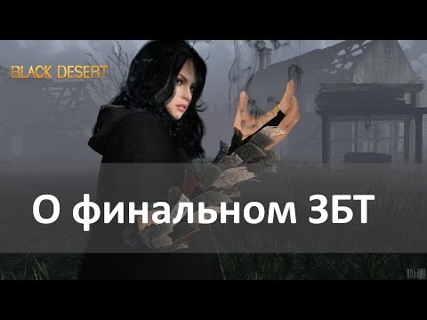 Black Desert - Black Desert | About the final PTA