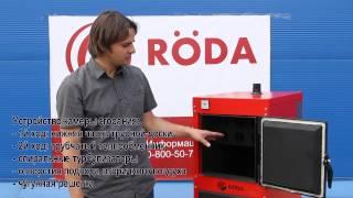 РОДА - немецкая отопительная техника - конвекторы, бойлеры, воздушные завесы, стальные радиаторы, котлы