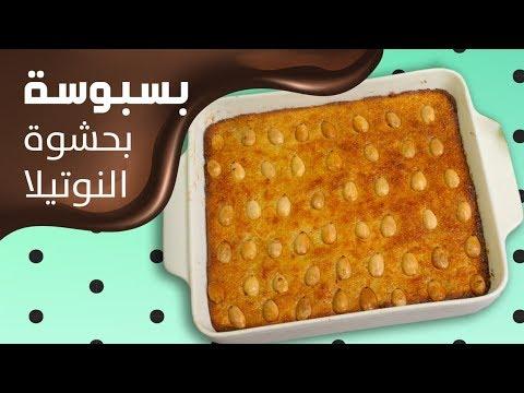 العرب اليوم - شاهد : طريقة إعداد بسبوسة النوتيلا