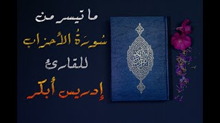 Beautiful Recitation By Sheikh Idris Abkar. Surat Al-ahzab