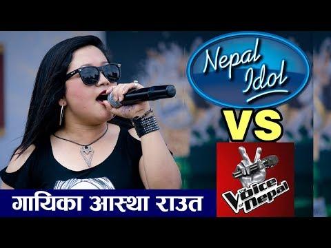 (Nepal Idol र The Voice मा कुन Show बढी हिट ? बेसुरा गाउँदा झक्कड सेलिब्रेटी  | Jhakkad & Patali - Duration: 11 minutes.)