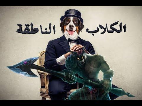 الكلاب الناطقة 【#73】 ليق اوف ليجيندز ARABIC League of Legends