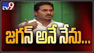 జగన్ అనే నేను... : YS Jagan Exclusive interview With Rajinikanth TV9