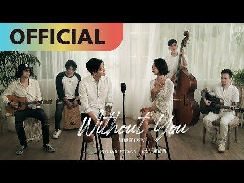 高爾宣 OSN x 陳忻玥 Vicky Chen-【Without You - Acoustic Version】沒了妳 Official MV