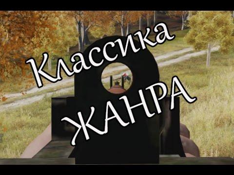 Классика (ArmA 3 Edict) (видео)