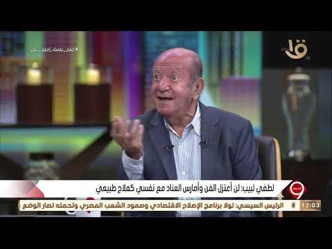 لطفي لبيب: رجاء الجداوي كانت خط وسط قويا في التمثيل