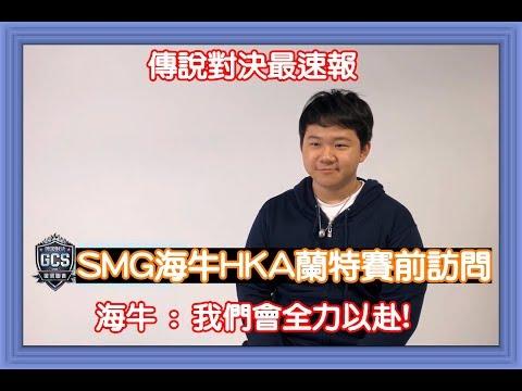 【傳說對決】 傳說最速報 SMG海牛HKA蘭特賽前訪問 海牛:我們會全力以赴! GCS夏季賽