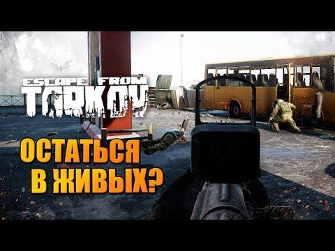 Вылазка в Тарков 🔥 ОСТАТЬСЯ В ЖИВЫХ в Escape from Tarkov!