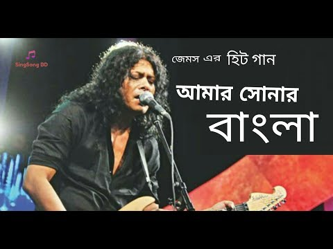 Amar Sonar bangla ami tomay bhalobashi by james song Js Media