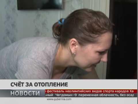 Счёт за отопление. Новости. 08/02/2017. GuberniaTV