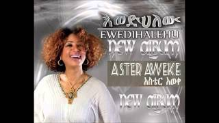 Aster Aweke   Ayaya አያያ ) New Ethiopian Eskista Music 2013   YouTube