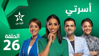 29/05/2020 Osrati - Ep 26 - برنامج أسرتي and 1=1