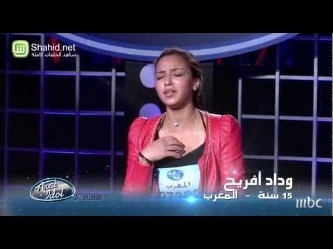Arab Idol - تجارب الاداء - وداد أفريح