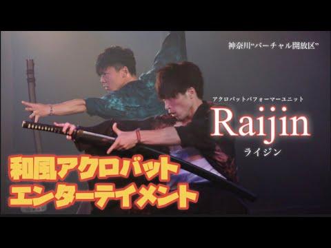 『Raijin』和風アクロバットエンターテイメント『リモート撮影』の画像