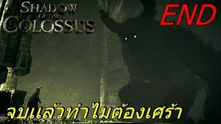BGZ - Shadow of the Colossus EP#9 ล่ายักษ์ตนสุดท้าย Ending