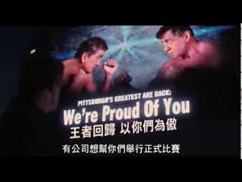 【進擊的大佬】拳王篇_30秒電視廣告
