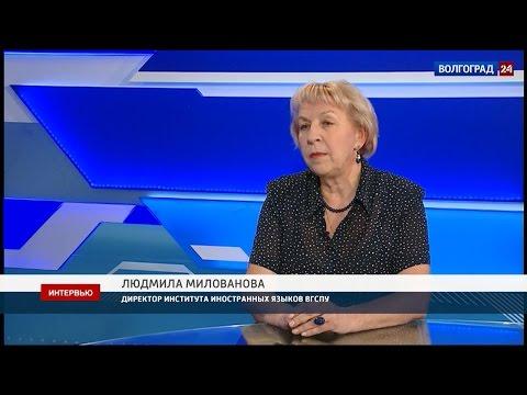 Людмила Милованова, директор института иностранных языков ВГСПУ