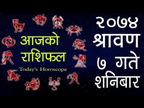 आजको राशिफल २०७४ साउन ७ गते शनिबार, Today's Horoscope, July 22