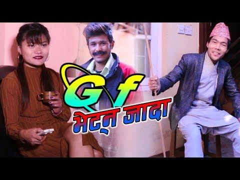 (Gf भेट्न जादा | New Nepali Comedy Short Movie / 2019/2075  Gf भेट्न जादा - Duration: 4 minutes, 10 seconds.)