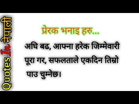Success quotes - Inspirational Quotes on Success & Failure in Nepali  Quotes In Nepali