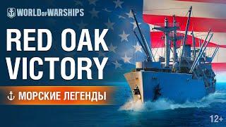 Транспорт Red Oak Victory. Морские легенды