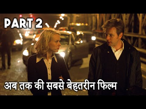 Another World Ending Explained | Stay 2005 Explained in Hindi | Part 2